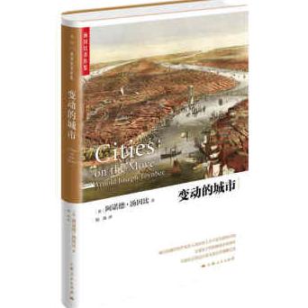 变动的城市PDF电子书下载完整高清版