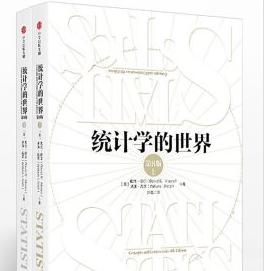 统计学的世界第八版电子书免费版