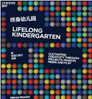 终身幼儿园在线免费阅读电子完整版