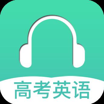 高考英语听力手机版
