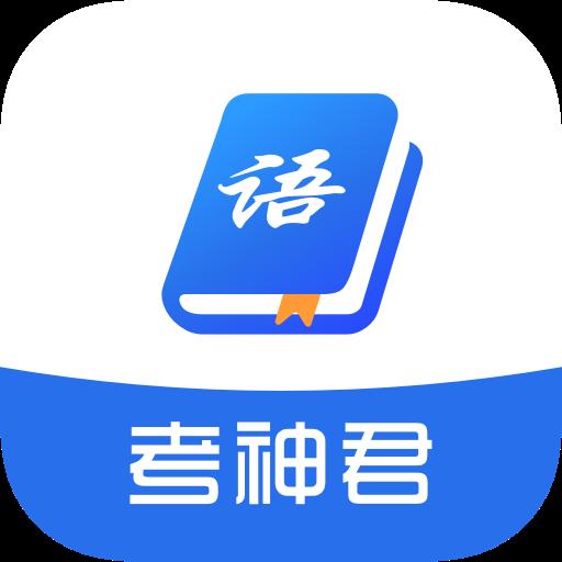 考神君高中语文app2.1.0 破解版免登录