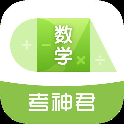 考神君高中数学app2.8.3 手机最新版