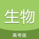 2021高考生物通app免费版5.2官方版