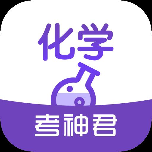 考神君高中化学app免费版2.0.3免登录破解版