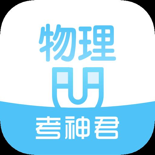 考神君高中物理免费版app2.4.2 手机版