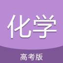 高考化学通app官方版5.2最新版