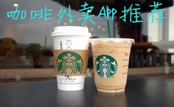 咖啡外卖app推荐
