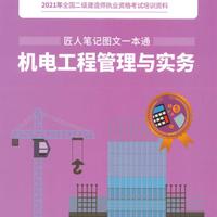 2021二建机电匠人笔记图文一本通pdf电子版免费阅读