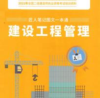 2021二建匠人笔记图文一本通建设工程pdf电子版