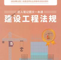 2021二建法规匠人笔记图文一本通pdf电子版