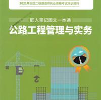 2021二建公路匠人笔记图文一本通pdf电子版
