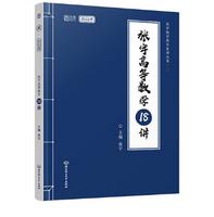 2022张宇考研高等数学18讲pdf电子版