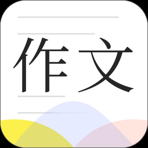 作文纸条客户端1.0.6 手机最新版
