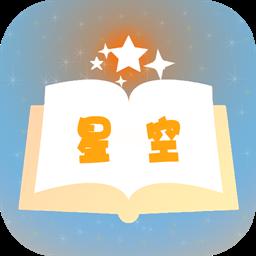 星空小说新版客户端1.0.1 最新版