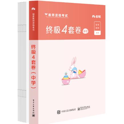 教資終極四卷中學2021最新版pdf無水印高清整合版