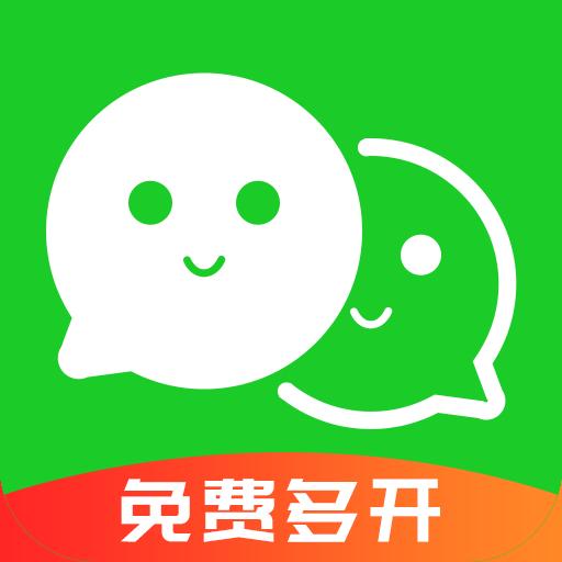 微信分身版app免费多开8.3.0.0315 去广告版