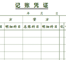 42套财务会计单据模板(支出收入出入库)