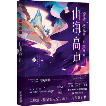 山海高中小说pdf txt电子书下载