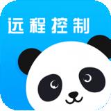 熊猫远程控制吾爱破解版1.0.8.0手机版