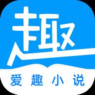 爱趣免费小说去广告清爽版1.5.5 最