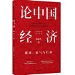 论中国经济:挑战、底气与后劲pdf免费版