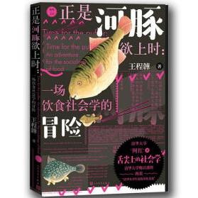 正是河豚欲上时:一场饮食社会学的冒险PDF电子书下载