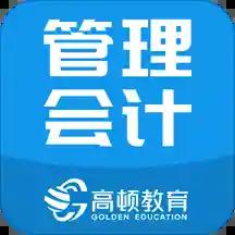 管理会计PCMA备考大全1.0.0免费版