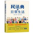 民法典与日常生活pdf电子版