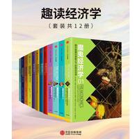 趣读经济学套装12册电子版免费阅读