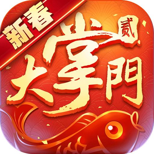 大掌门2安卓豪礼版3.1.7官方最新版