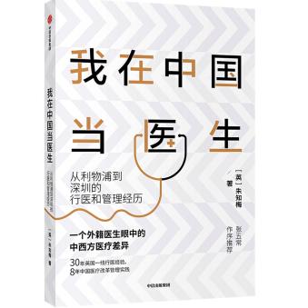 我在中国当医生电子版在线免费阅读