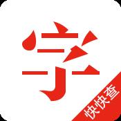 2021快快查汉语字典app最新版4.3.0 去广告版