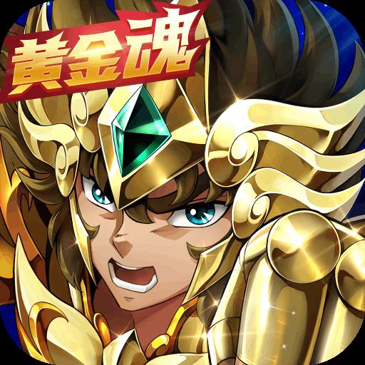 圣斗士星矢重生手游4.9.0官方安卓版