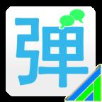 华为弹幕通知app最新版