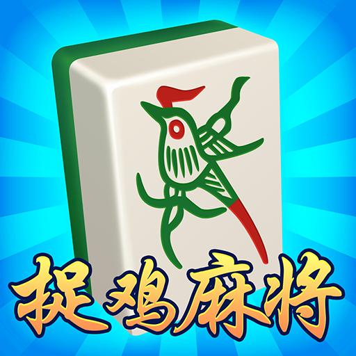 贵阳捉鸡麻将手机官方版8.5免费版