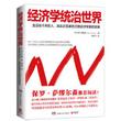 经济学统治世界在线阅读