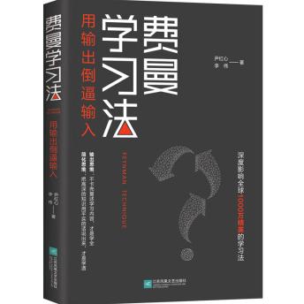 費曼學習法(用輸出倒逼輸入)PDF電子書下載免費版