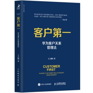客户第一 华为客户关系管理法PDF电子书下载