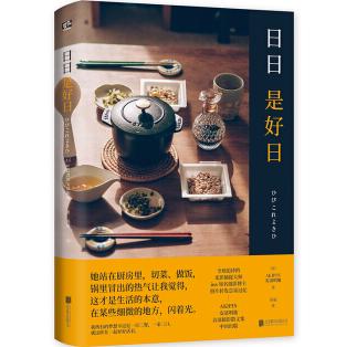 日日是好日PDF电子书免费下载完整版