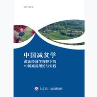 中国减贫学报告电子版免费在线阅读高清无水印版