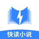 快读小说阅读器APP下载1.3.4最新版