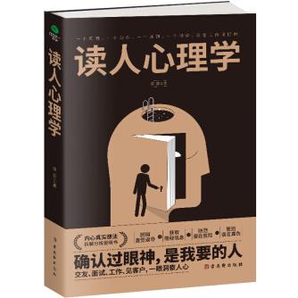 读人心理学PDF电子书免费下载完整高清版