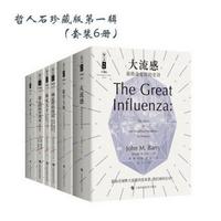 哲人石珍藏版第一辑(套装6册)电子版免费阅读