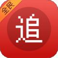 全民追书神器免费版1.0.1安卓版