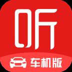 喜马拉雅FM直装车机版app3.0.1免费版【亲测可用】
