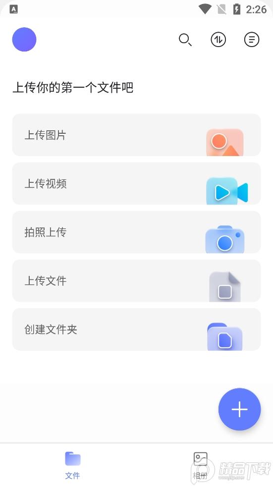 阿里云盘app官方版截图3