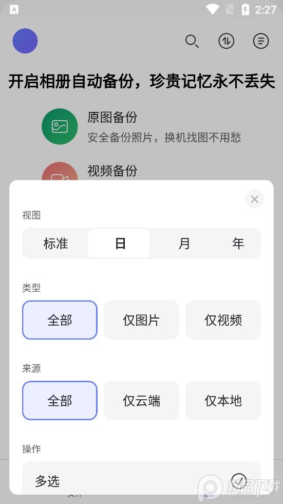 阿里云盘app官方版截图0