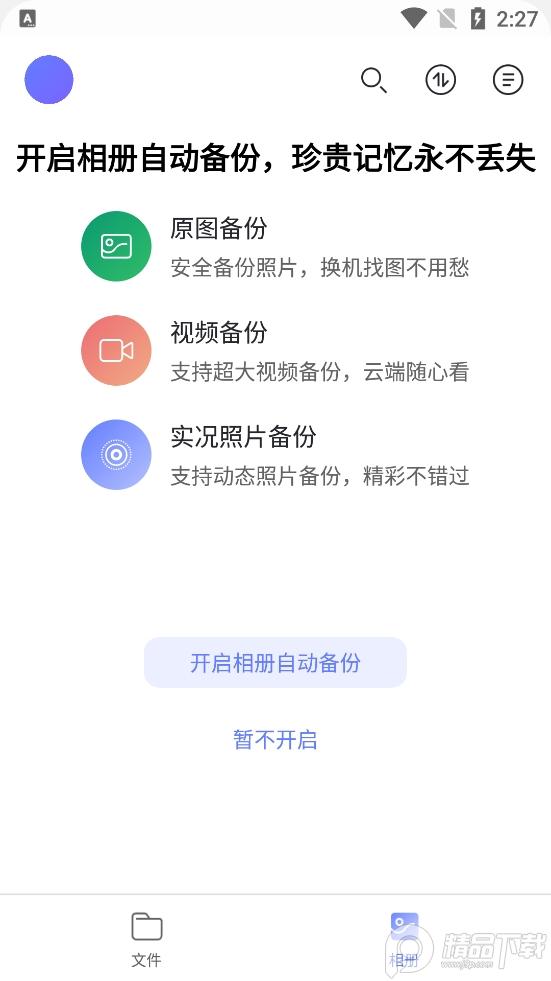 阿里云盘app官方版截图1