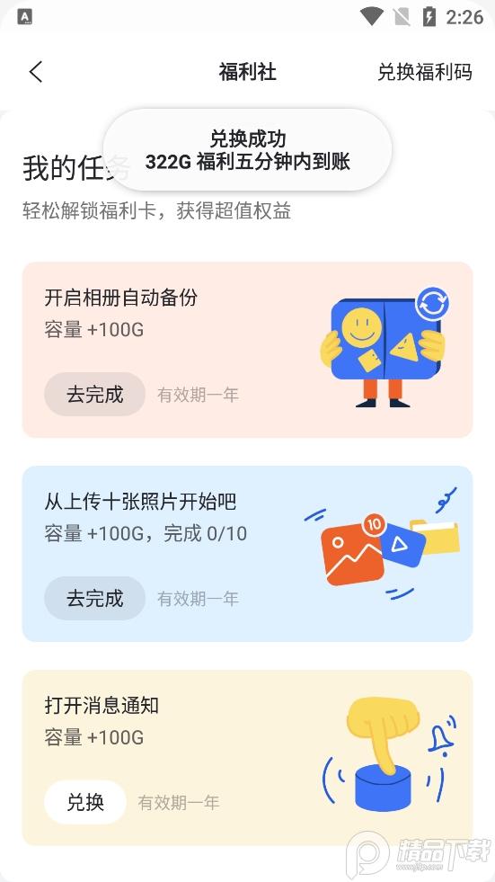 阿里云盘app官方版截图2