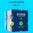 分享经济时代套装共6册pdf